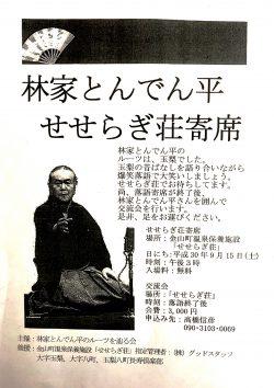9月15日(土)「林家とんでん平」せせらぎ荘寄席のご案内