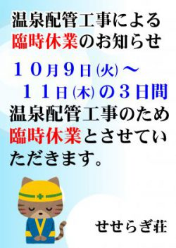 温泉配管工事による臨時休業のお知らせ 10月9日~11日の3日間休館します。