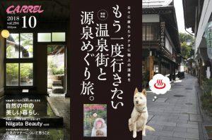 新潟県のライフマガジン「キャレル」10月号に金山町の温泉紹介が掲載されました。