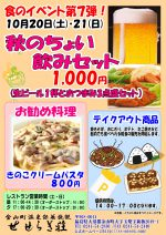 食のイベント第7弾「秋のちよい飲みセット!」10月20日・21日開催