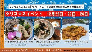 食祭第9弾「クリスマスイベント」のご案内(12月22日~24日)