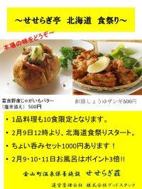 北海道食祭り 2月9日(土)~2月11日(祝)