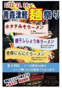 「青森津軽麺祭り」2月22日(土)~24日(祝)開催します。