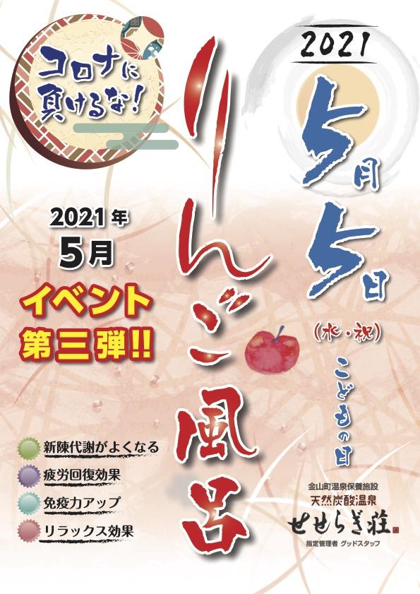 5月5日りんご風呂開催します。